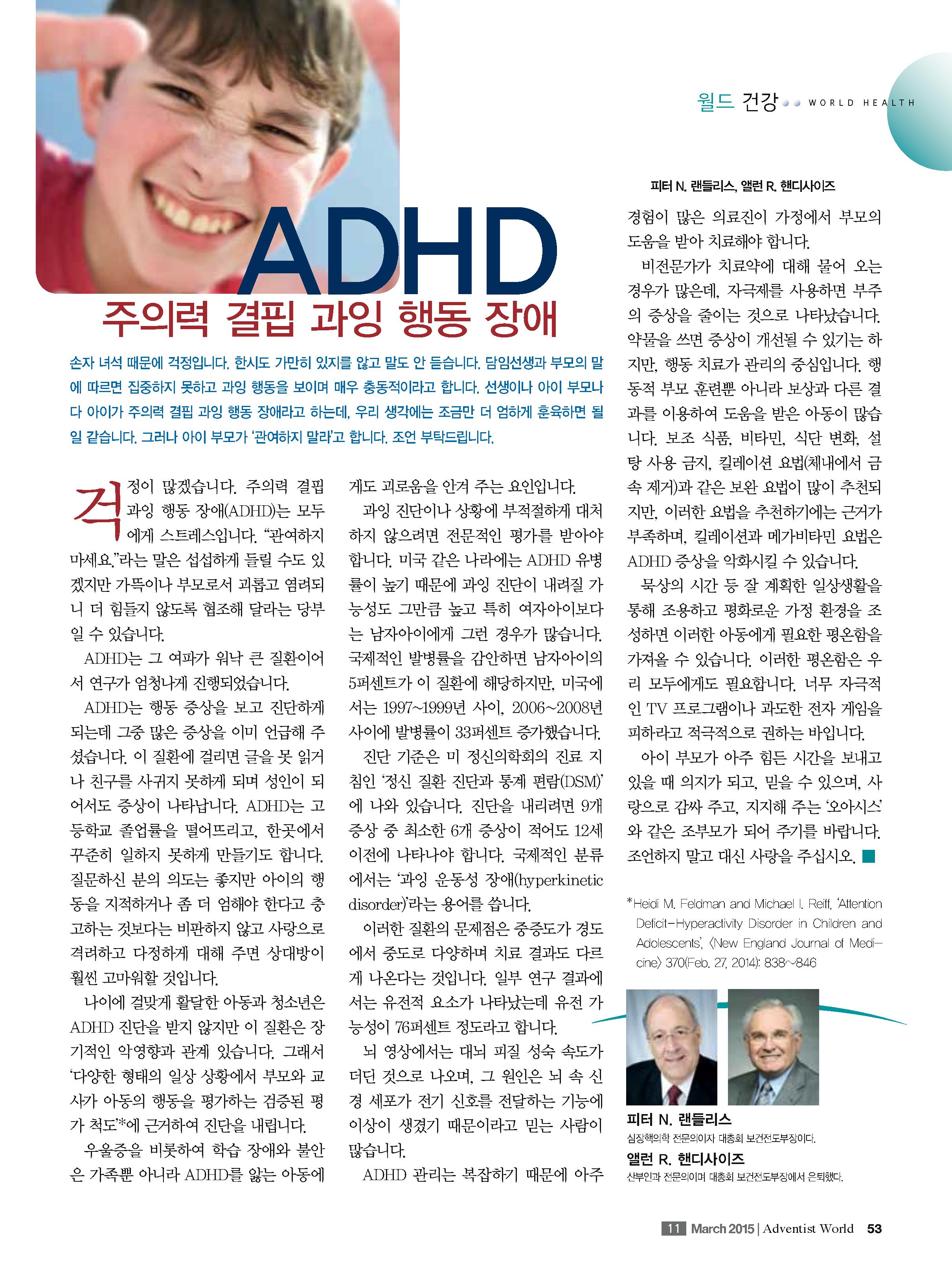 주의력 결핍 과잉 행동 장애(ADHD)