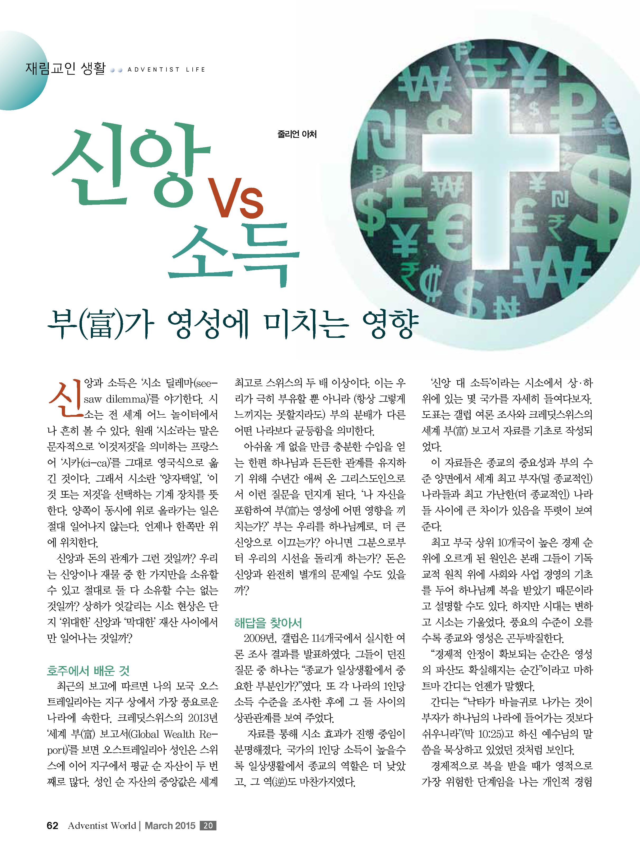 신앙 VS 소득