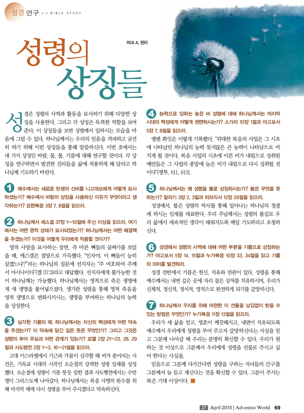 성령의 상징들