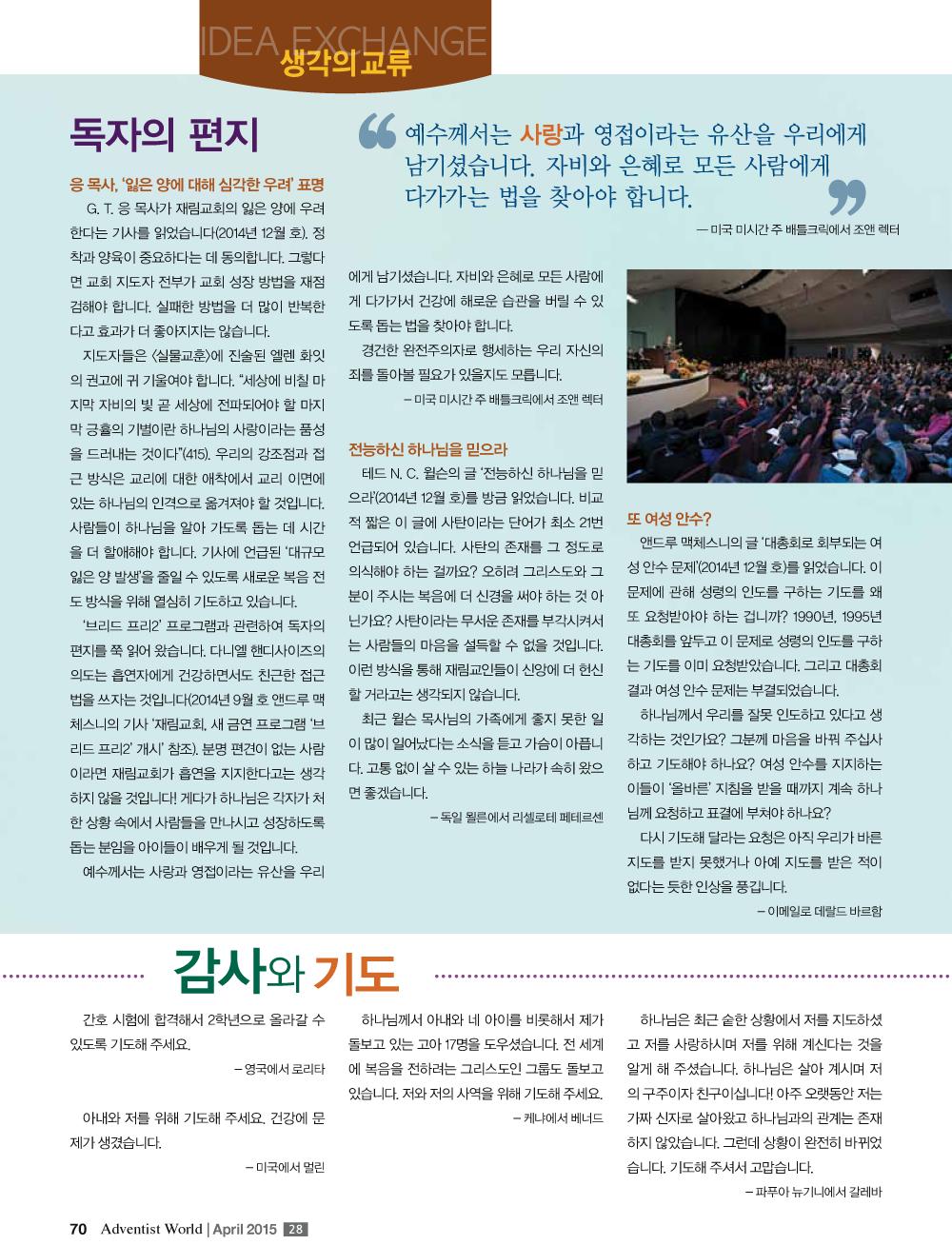 생각의 교류 2015년 4월