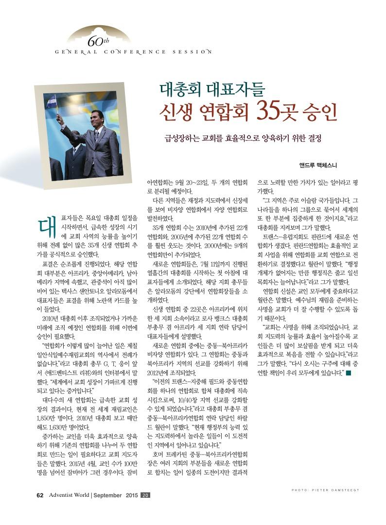 대총회 대표자들 신생 연합회 35곳 승인