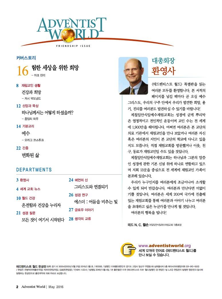 대총회장 환영사