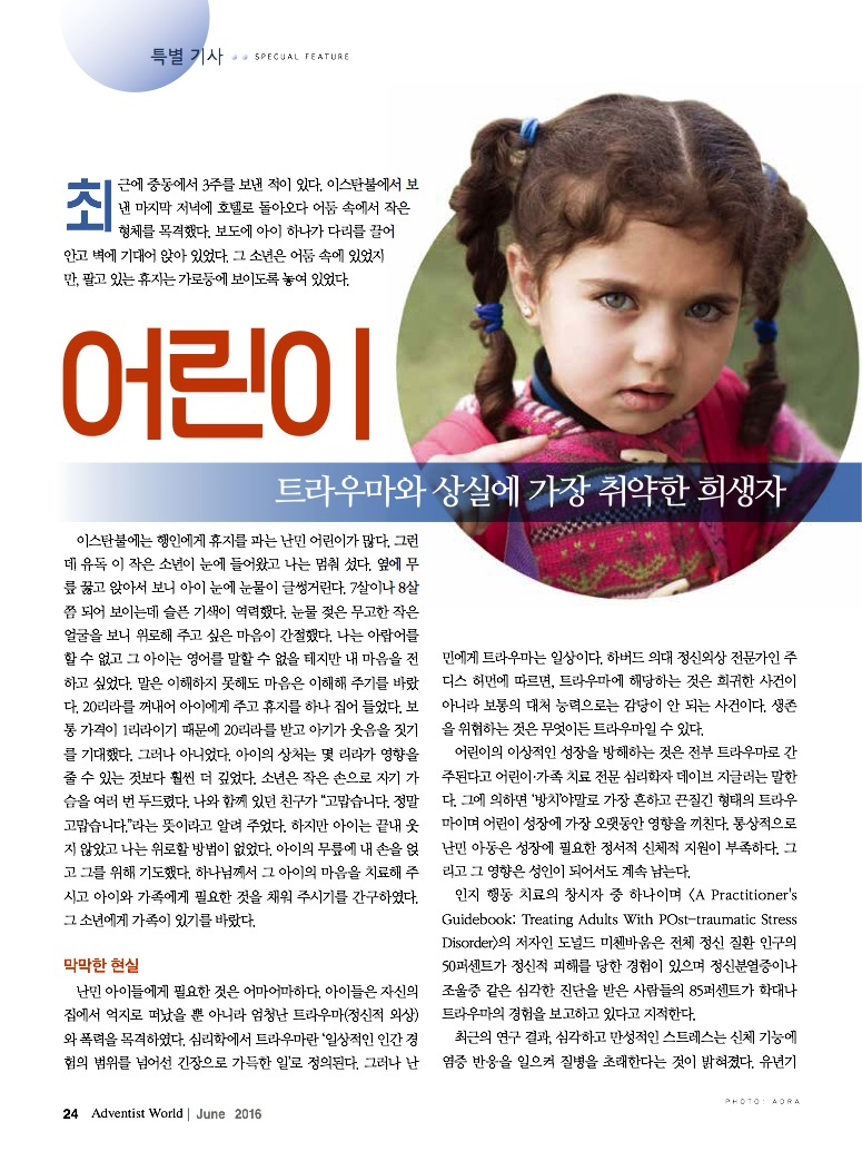 어린이 난민