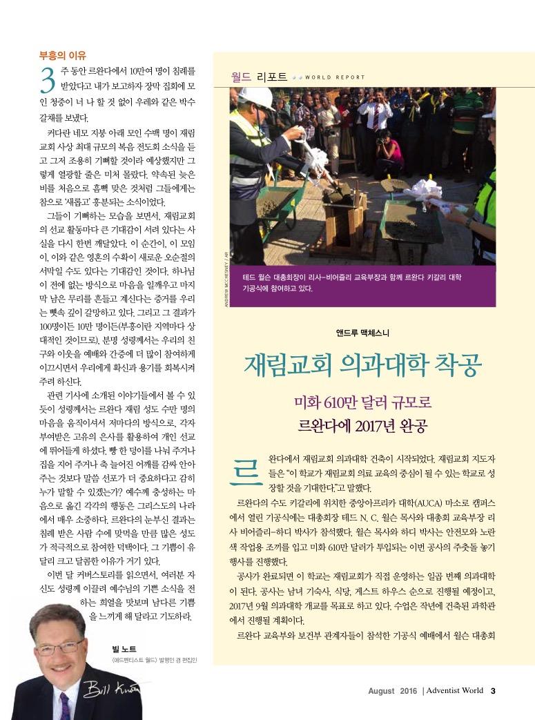 재림교회 의과대학 착공
