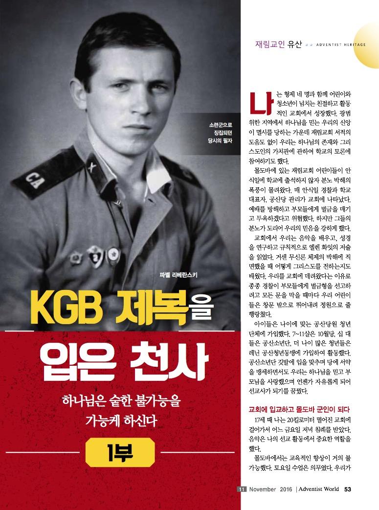 KGB 제복을 입은 천사 1부