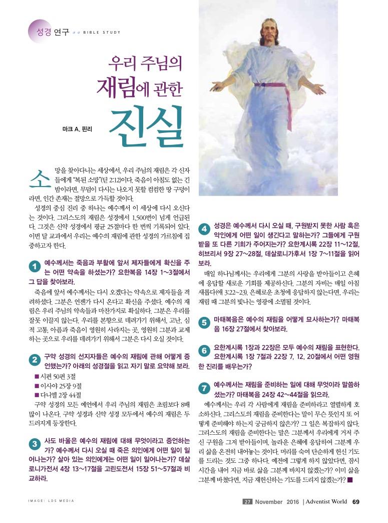 우리 주님의 재림에 관한 진실