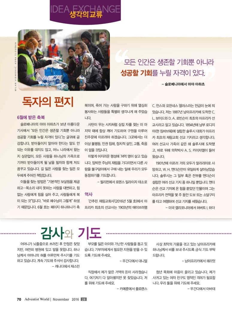 생각의 교류 2016년 11월