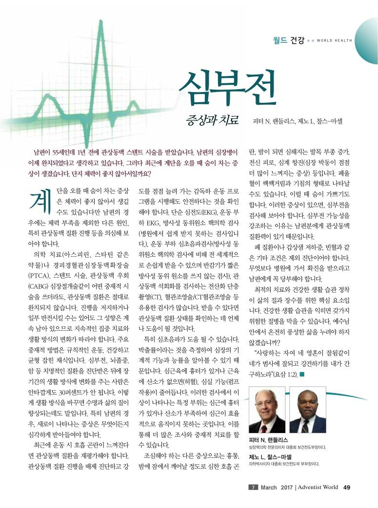 심부전 - 증상과 치료