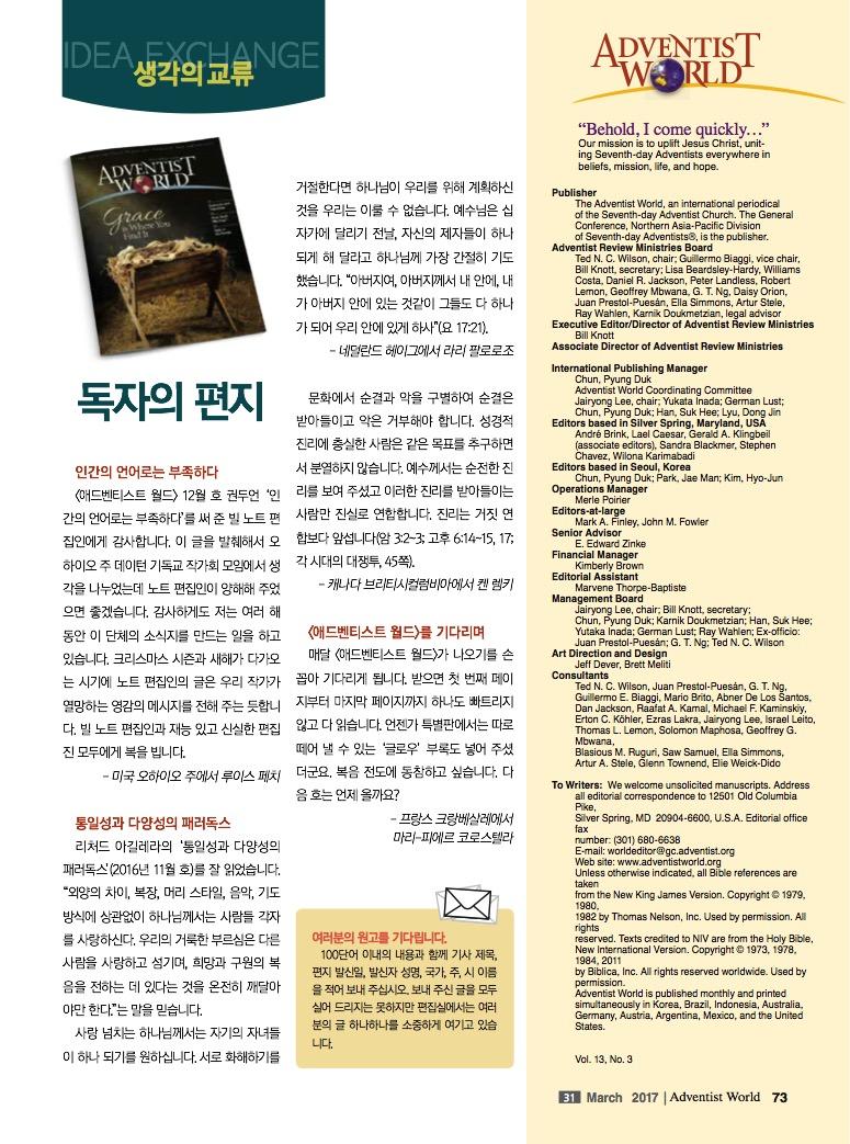 생각의 교류 2017년 3월