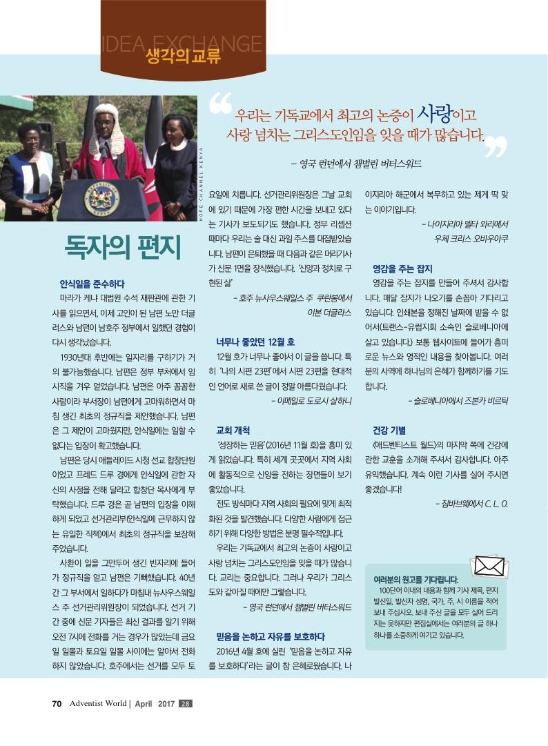 생각의 교류 2017년 4월