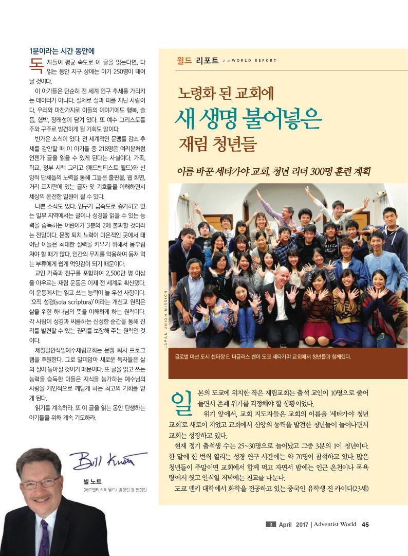 월드뷰 2017년 4월