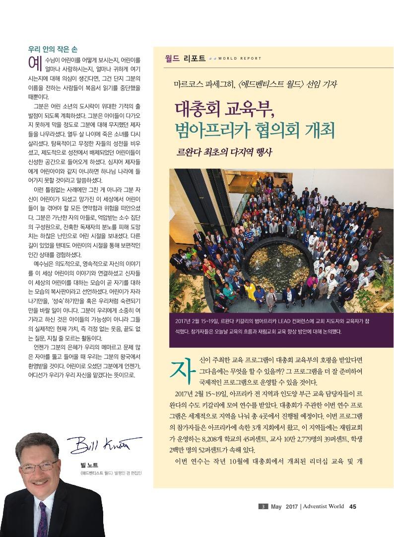 월드뷰 2017년 5월