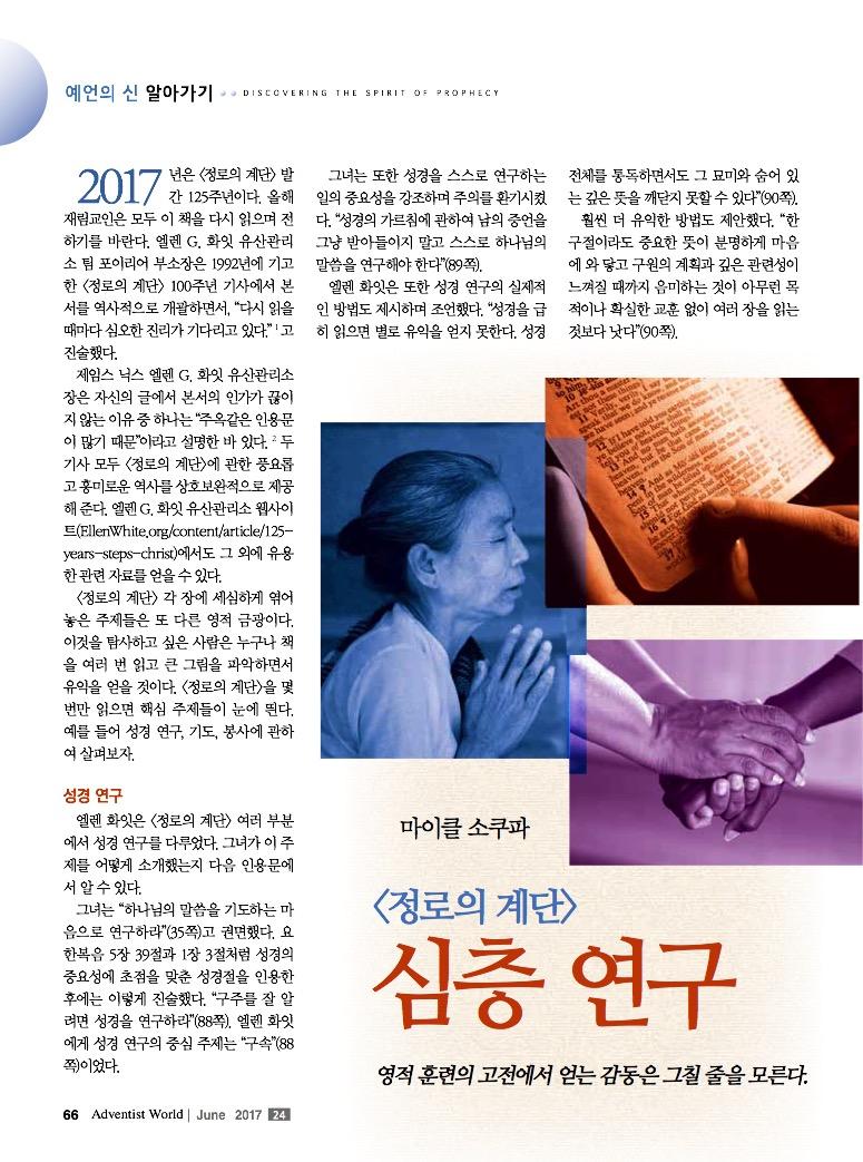 <정로의 계단> 심층 연구