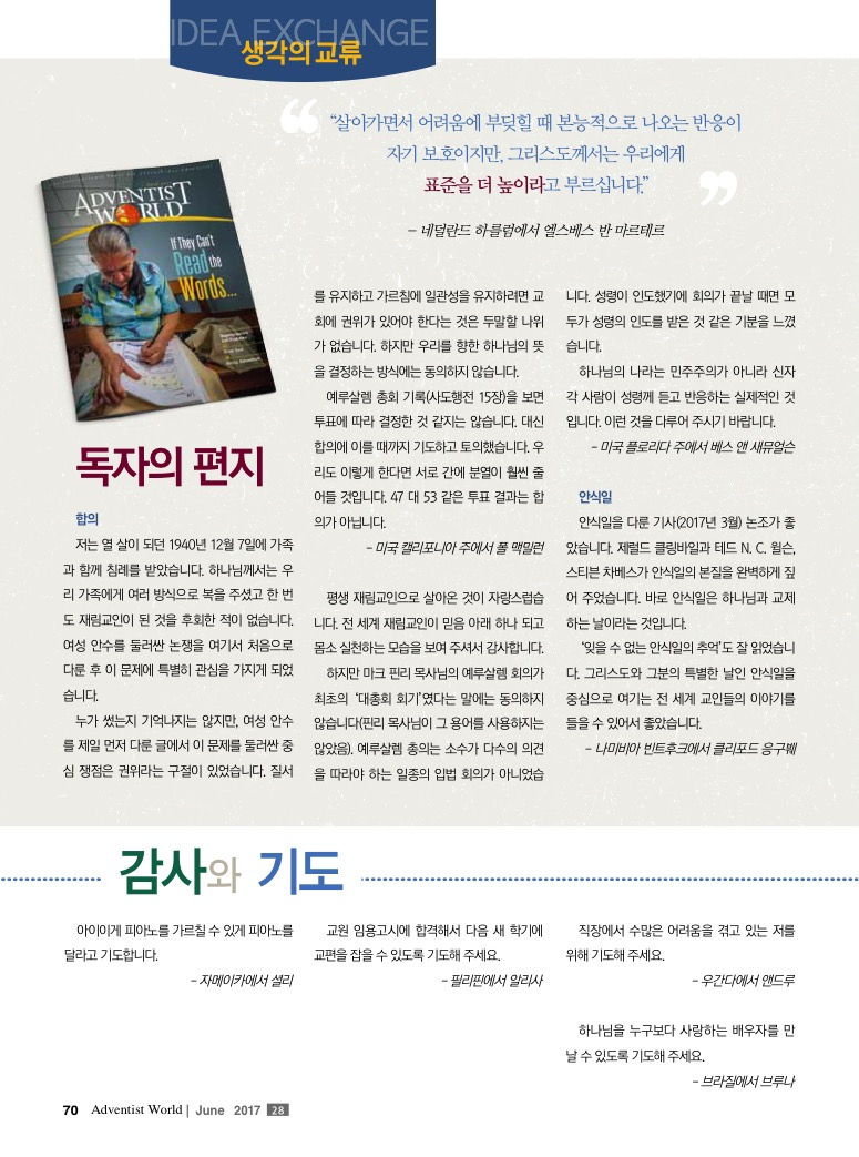 2017년 6월 생각의 교류
