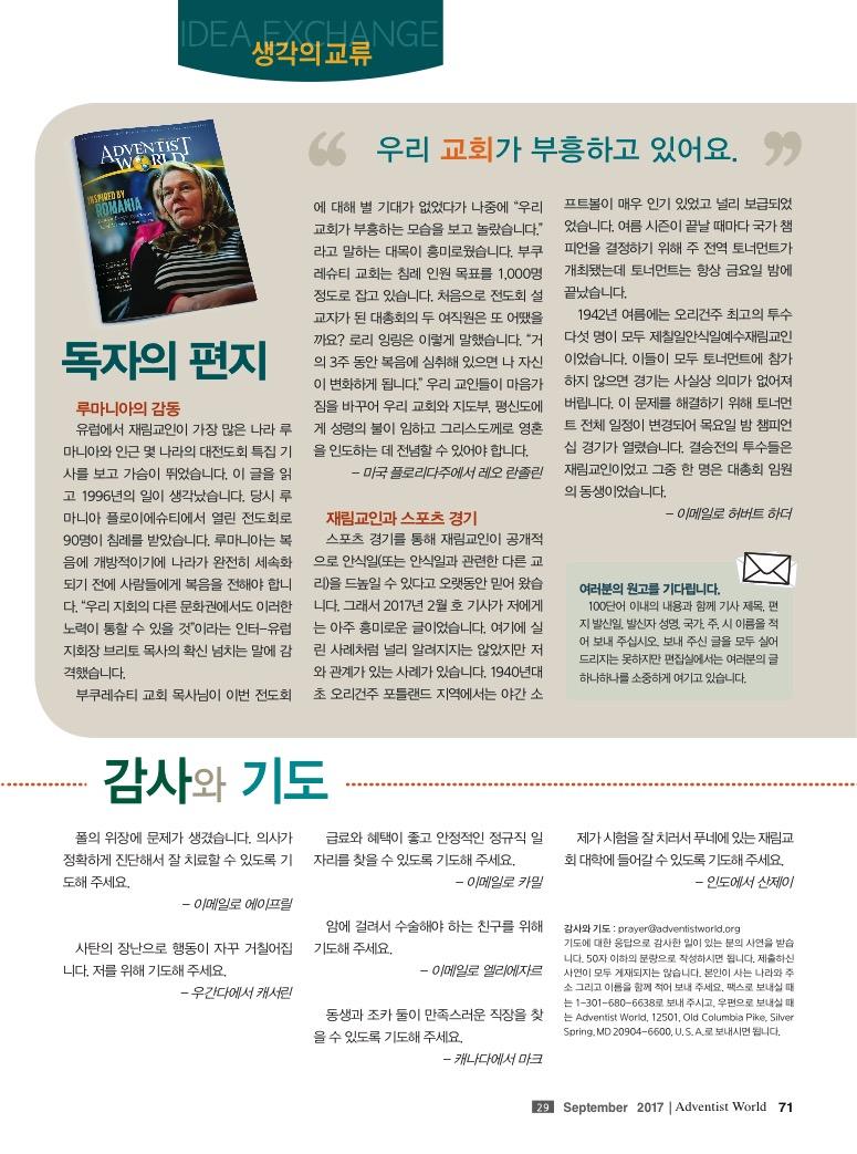 생각의 교류 2017년 9월