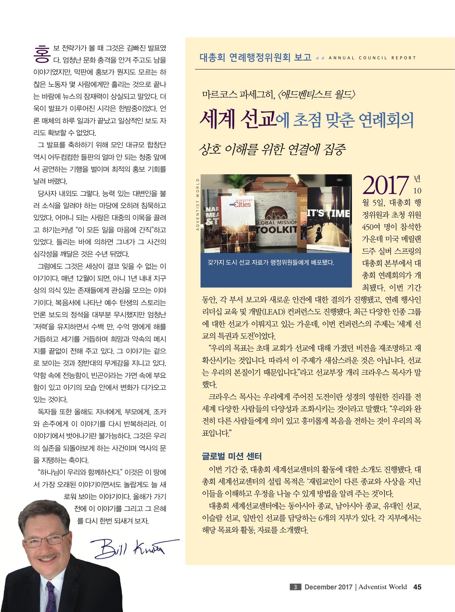 월드뷰 2017년 12월